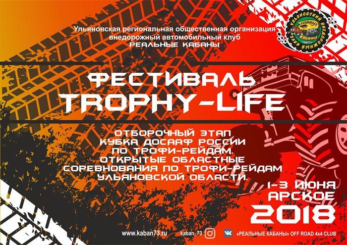 """Купить ФЕСТИВАЛЬ """"TROPHY—LIFE"""" 2018"""