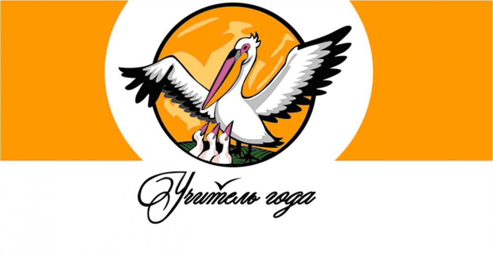 ВУльяновске стартовал муниципальный этап Всероссийского конкурса «Учитель года-2018»