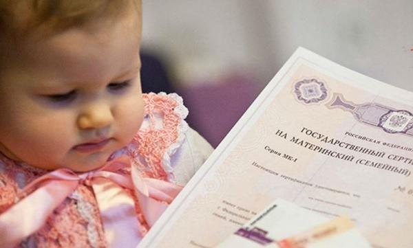 Материнский капитал получили неменее 55 тыс. семей региона
