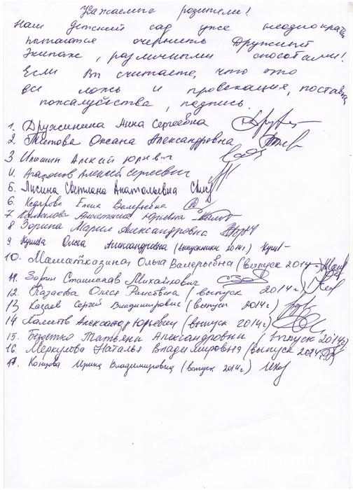 образец коллективного письма в защиту директора