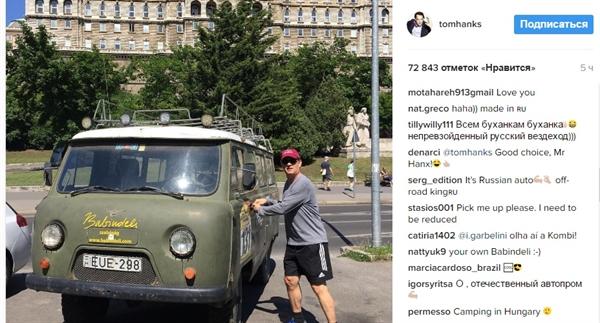 Том Хэнкс «взорвал» соцсети фото с русской «буханкой»