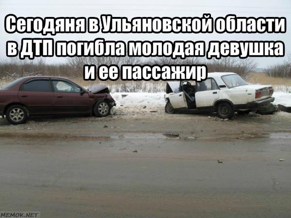 Пензенский шофёр попал всерьезную трагедию вУльяновской области
