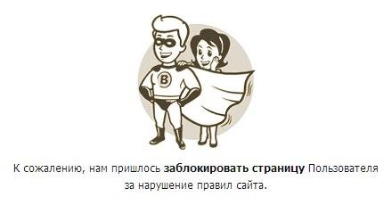 «ВКонтакте» начала перекрыть страницы запосты о«суицидальных пабликах»