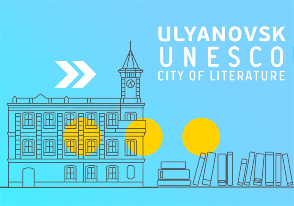 Новые литературные арт-объекты появятся в Ульяновске