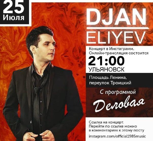 Певец Джан Элиев споет для ульяновцев в воскресенье вживую и онлайн