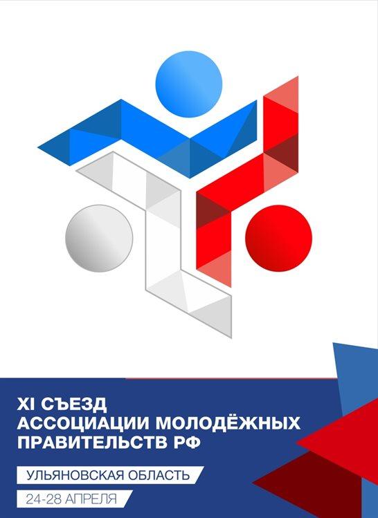 Чего хочет молодежь? Выяснят в Ульяновске