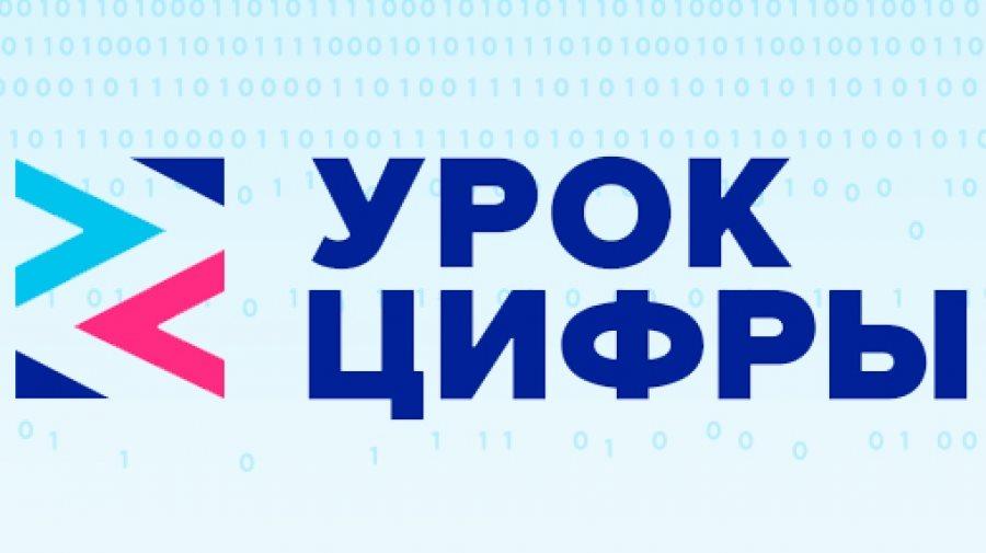 Улправда - Свыше 22 тысяч ульяновских школьников поучаствовали в «Уроке  цифры»