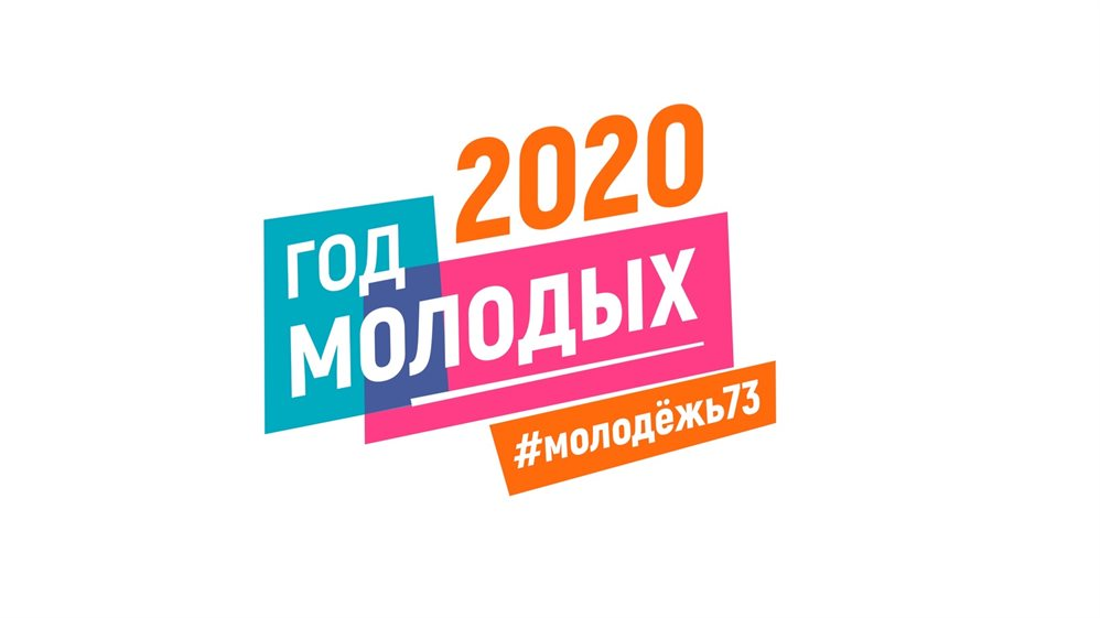 День молодежи 2020! - YouTube | 561x998