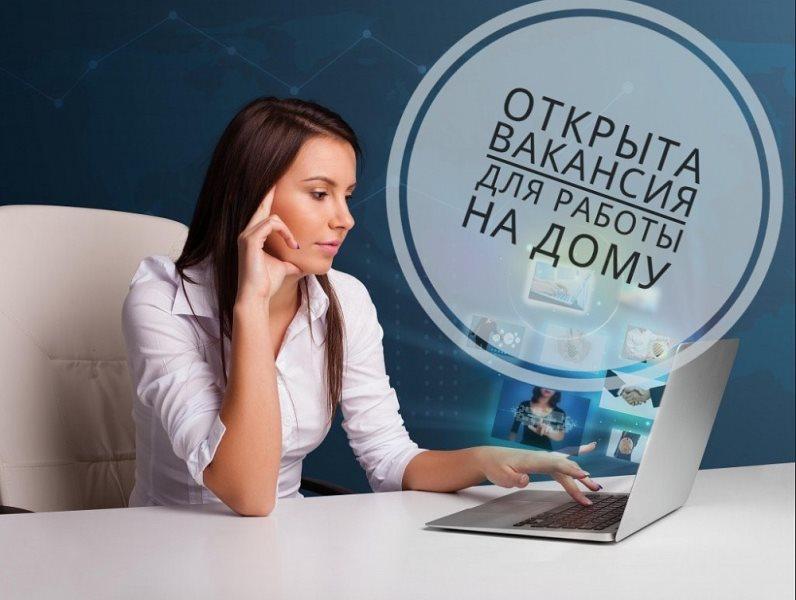 Удалённая работа в интернете на дому вакансии белгород успешнейшие фрилансеры