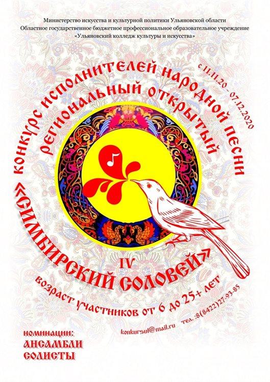 В Ульяновской области выберут лучших исполнителей народной песни