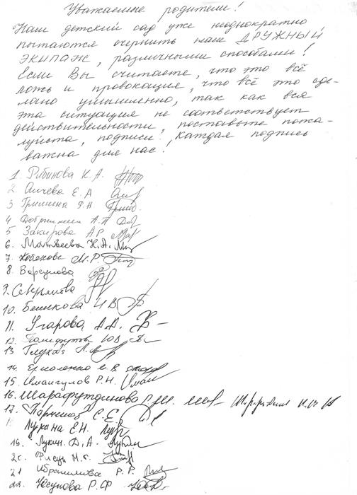 коллективное письмо в защиту воспитателя образец