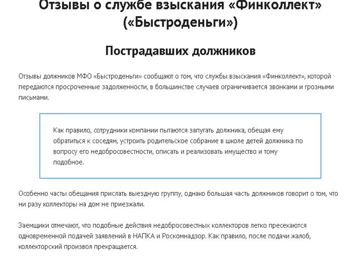 Финколлект ульяновск подать жалобу